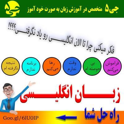 کانال آموزش زبان جی 5