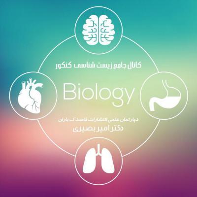 کانال دنیای زیست شناسی