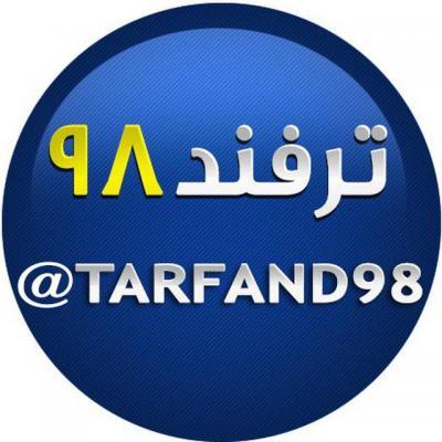 کانال ترفند98