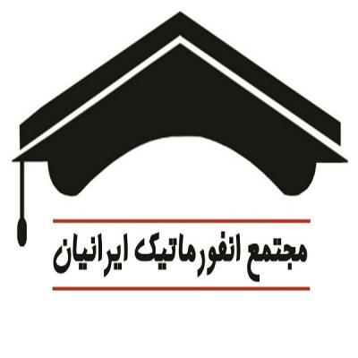 کانال انفورماتیک ایرانیان