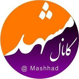 کانال مشهد