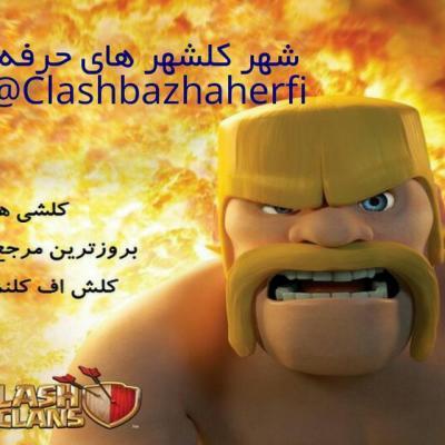 کانال شهر کلشهر های حرفه ا