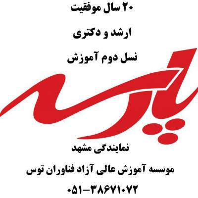 کانال پارسه مشهد