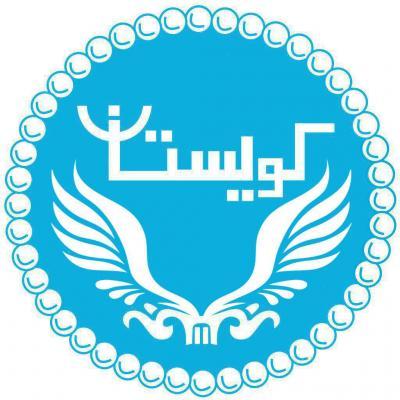 کانال دانشگاه تهران