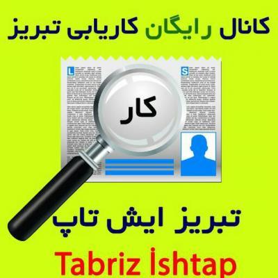 کانال تبریز ایش تاپ