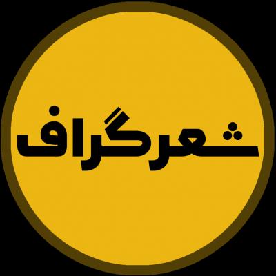 کانال شعرگراف
