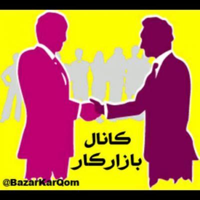 کانال بازار کار استان قم