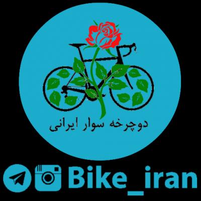 کانال دوچرخه سوار ایرانی