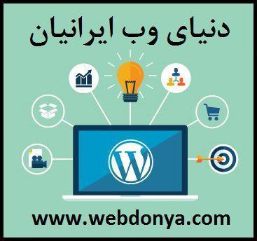 کانال وب دنیا (تکنولوژی)