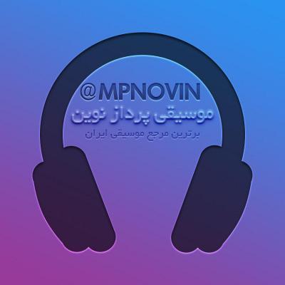 کانال موسیقی پرداز نوین