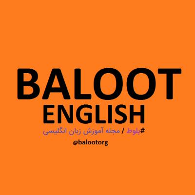 کانال مجله آموزش زبان بلوط