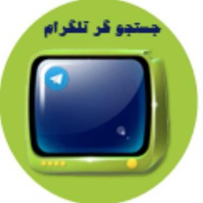 کانال جستجو تلگرام