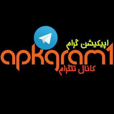 کانال ApkGram