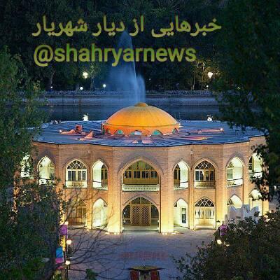 کانال خبرهایی از دیار شهریار