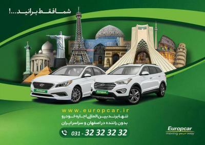 کانال یوروپکار اجاره خودرو