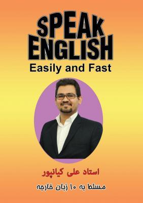 کانال آموزش سریع زبان