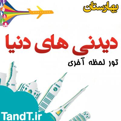 کانال آژانس بهارستان