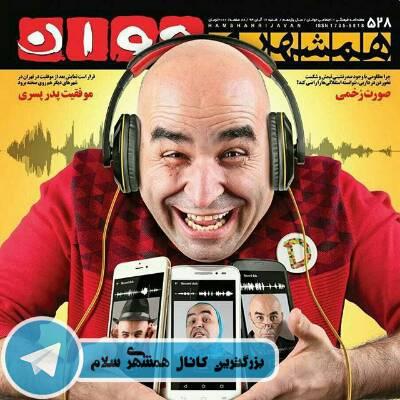 کانال همشهری سلام