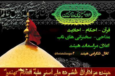 کانال هیئت حضرت علی اصغر ع