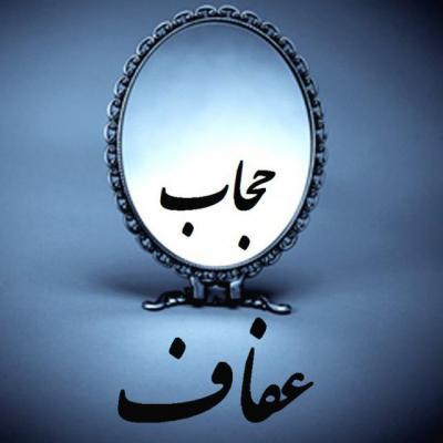 کانال حجاب و عفاف