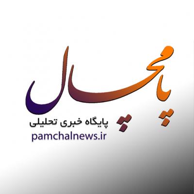 کانال پامچال نیوز