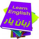 کانال زبان یار