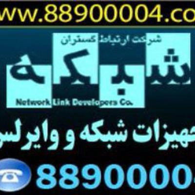 کانال ارتباط گستران شبکه