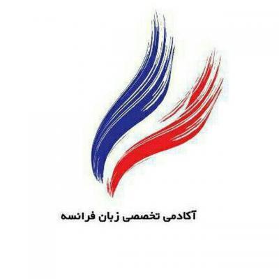 کانال آکادمی زبان فرانسه