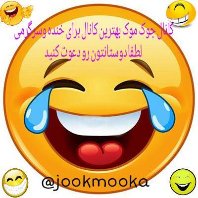 کانال جوک موکا
