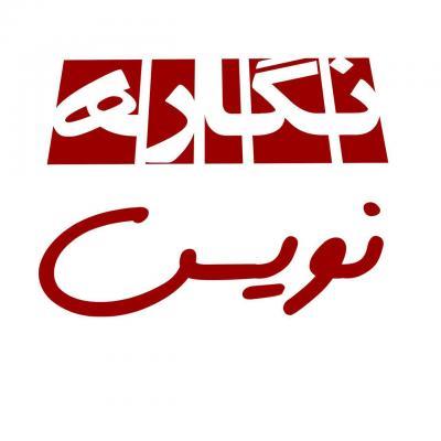 کانال نگاره نویس
