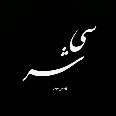 کانال مجله 30شر