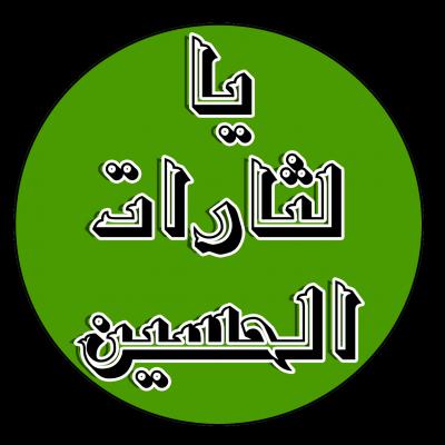 کانال یا لثارات الحسین(ع)