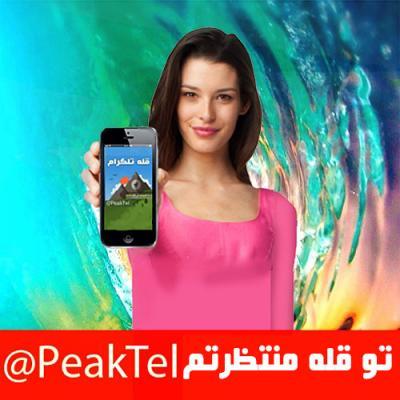 کانال قله تلگرام