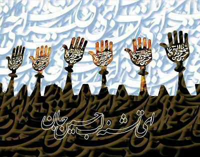 کانال حسینیه ایران
