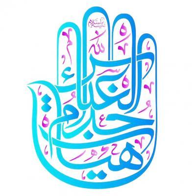 کانال هيئت خدام العب