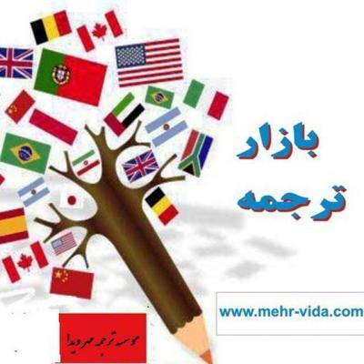 کانال بازار ترجمه