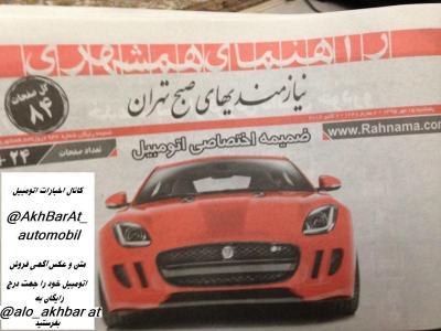 کانال اخبارات اتومبیل