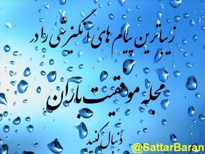 کانال مجله موفقیت باران