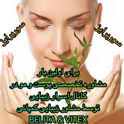 کانال مجله سلامت و زیبایی