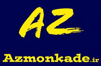کانال Azmonkade