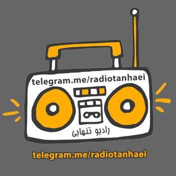 کانال رادیو تنهایی