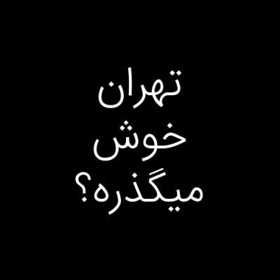 کانال تهران خوش میگذره ؟