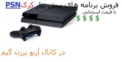 کانال فروش برنامه PSN