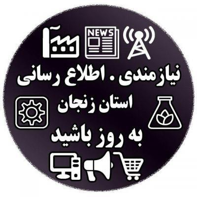 کانال نیازمندی های زنجان