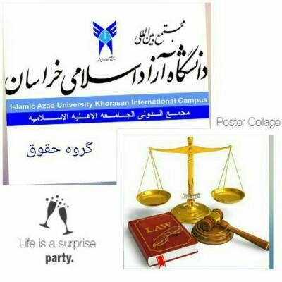 کانال اطلاعات حقوقی