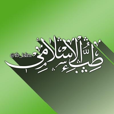 کانال طب الاسلامی