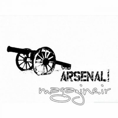 کانال Arsenaliha