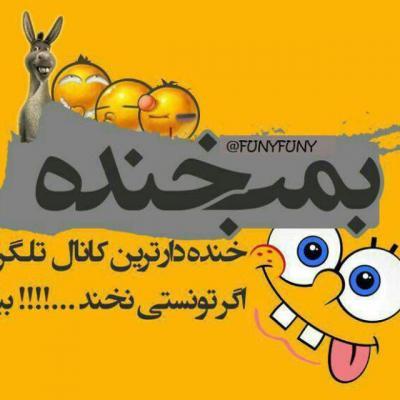 کانال خندهههههههههه