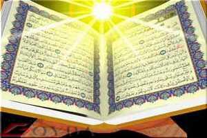 کانال آموزش حفظ قرآن
