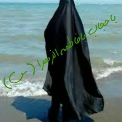 کانال باحجاب بافاطمه الزهرا